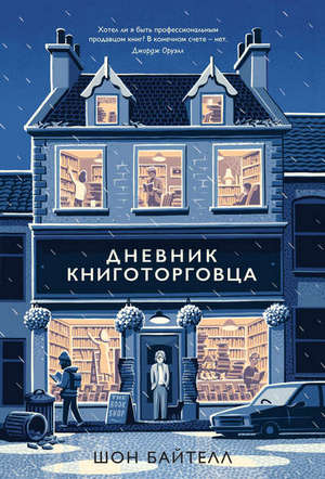 dnevnik-knigotorgovca