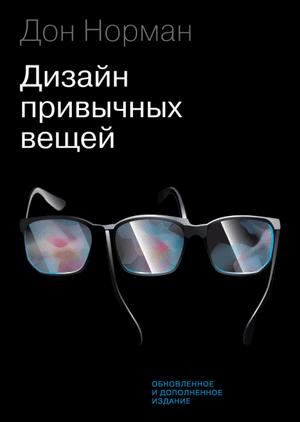 design_everyday