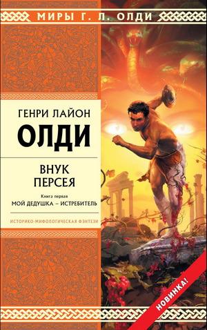 vnuk_perseya