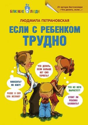 esli_trudno
