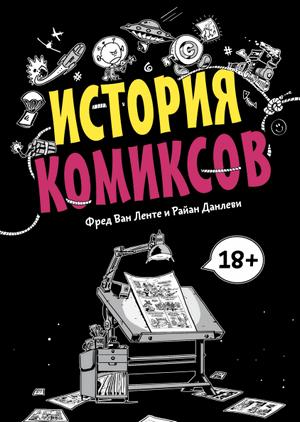 comic_history