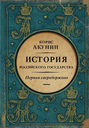 istpriya-7