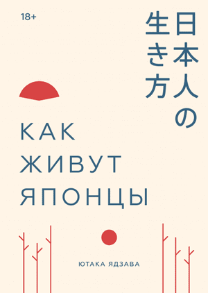 kak-zhivut-yaponcy