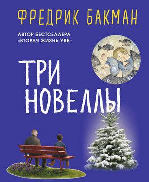 bakman-tri-novelly