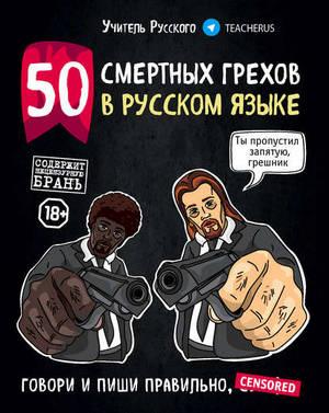 50-grehov-russkogo