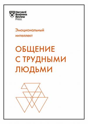 obshatsya_s_trudnymi